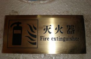 The Benefits of Choosing an Engraved Sign